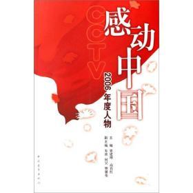 CCTV《感动中国》2006年度人物