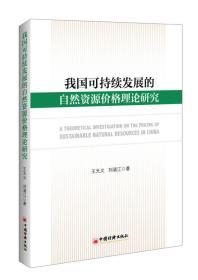 我国可持续发展的自然资源价格理论研究