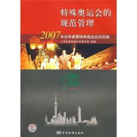 特殊奥运会的规范管理:2007年世界夏季特殊奥运会的实践