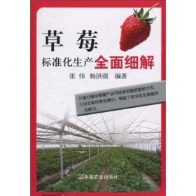 草莓标准化生产全面细解