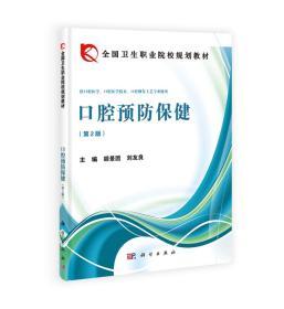全国卫生职业院校规划教材:口腔预防保健(第2版)