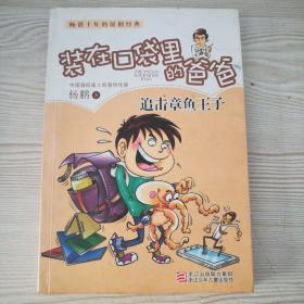 畅销十年的原创经典·杨鹏装在口袋里的爸爸:追击章鱼王子