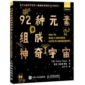 92种元素组成神奇宇宙