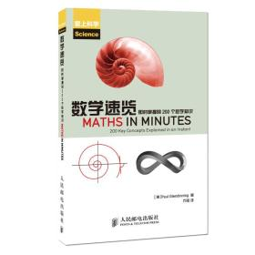 数学速览:即时掌握的200个数学知识