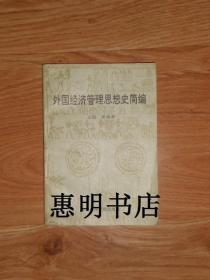 外国经济管理思想史简编[32开]