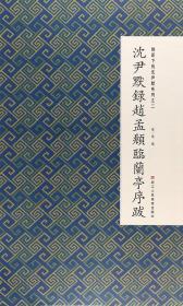 微距下的沈尹默系列之二:沈尹默录赵孟頫临兰亭序跋