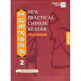 中国国家汉办规划教材:新实用汉语课本2