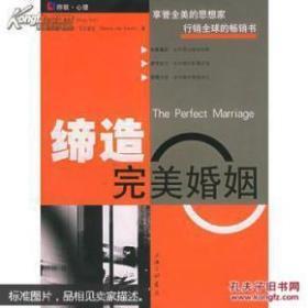 缔造完美婚姻
