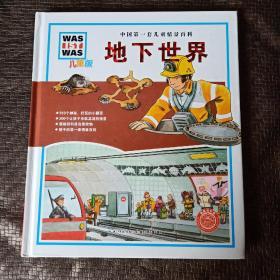 中国第一套儿童情景百科:地下世界(儿童版)
