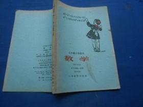 五年制小学课本:数学(五年级第一学期)试用本【无字划】1960年1版1印