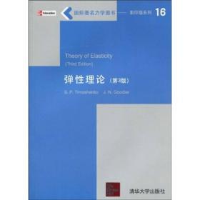 国际著名力学图书·影印版系列:弹性理论(影印)
