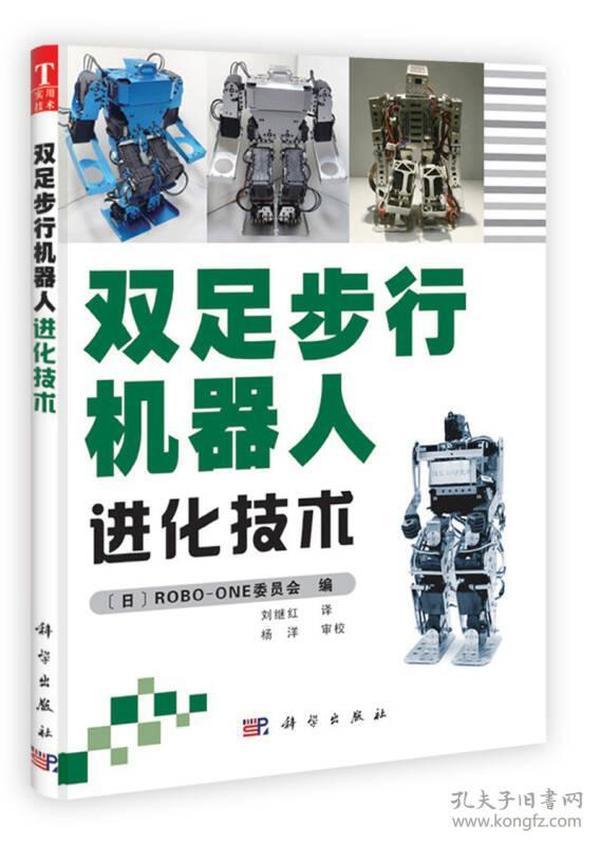 双足步行机器人进化技术