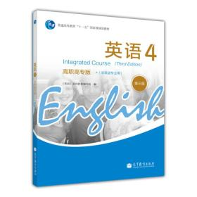 """普通高等教育""""十一五""""国家级规划教材:英语4(高职高专版)(第3版)"""