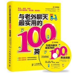 与老外聊天最实用的100个英语话题(没光盘)