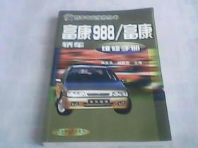 富康988富康轿车维修手册   一版一印