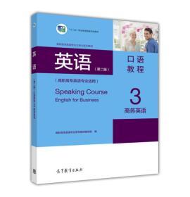 英语 口语教程3(第二版 商务英语高职高专英语专业适用)