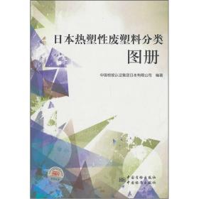 正版】日本热塑性废塑料分类图册