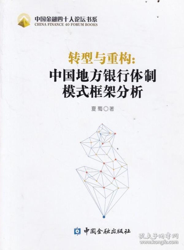 正版】转型与重构 中国地方银行框架分析