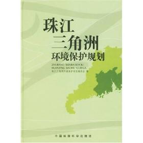 珠江三角洲环境保护规划