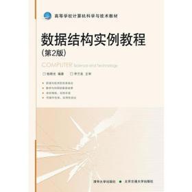 数据结构实例教程(第2版)杨晓光 北京交通大学出版社  9787512123281