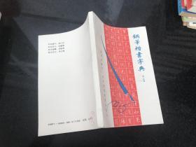 钢笔楷书字典