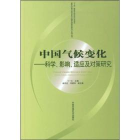 中国气候变化:科学、影响、适应及对策研究