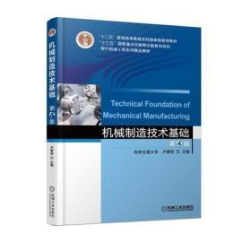 机械制造技术基础  第4版9787111583110