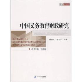 中国义务教育财政研究