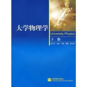 大学物理学下册 吴王杰 高等教育出版社 9787040166132
