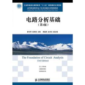 """电路分析基础(第3版)(工业和信息化高职高专""""十二五""""规划教材立项项目)"""