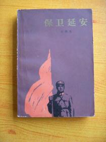 保卫延安(1981年2版1印)