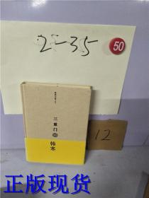韩寒文集典藏版:三重门