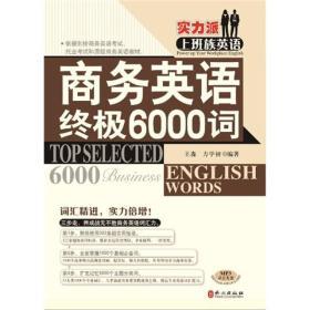 实力派上班族英语:商务英语终极6000词