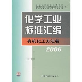 化学工业标准汇编:有机化工方法卷·2006