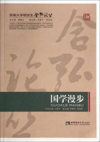 国学漫步 刘明华本册 西南师范大学出版社 1900年01月01日 9787562167457