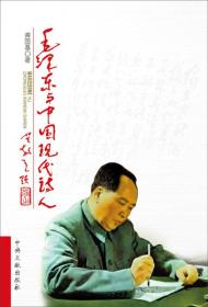 毛泽东与中国现代诗人