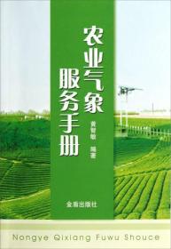 农业气象服务手册