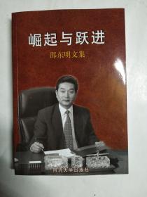 崛起与跃进:邵东明文集