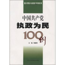 中国共产党执政为民100例