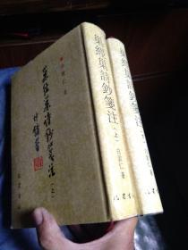 巢经巢诗钞笺注(上下) 1996年一版一印1500册 精装带书衣 近全品