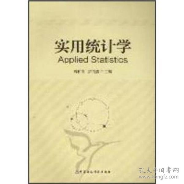 实用统计学