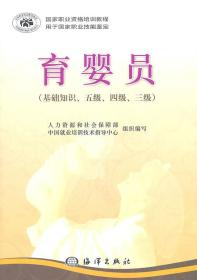 育婴员 9787502773151 和社会保障部中国就业培训技术指导