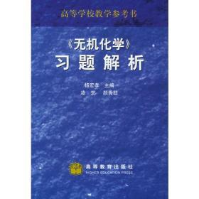 教学参考书:无机化学习题解析杨宏孝高等教育出版社