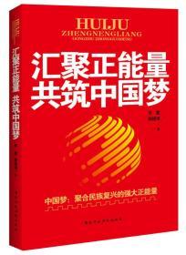 汇聚正能量共筑中国梦