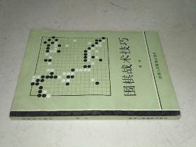 围棋战术技巧
