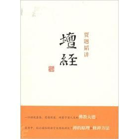 贾题韬讲坛经