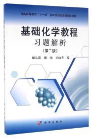 基礎化學教程習題解析(第二版)