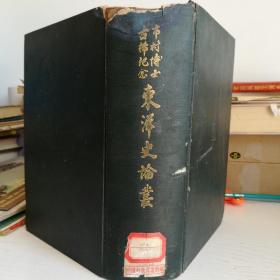 市村博士古稀记念,东洋史论丛(曰)代(中国科学院图书馆)印章,请看图
