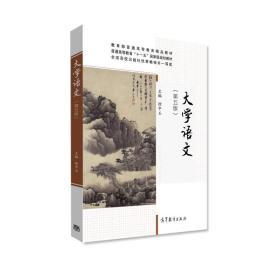 语文 徐中玉 高等教育出版社 9787040450514