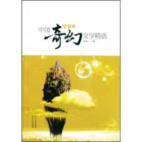 中国奇幻文学精选(幽默卷)
